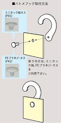 hatome_toritsuke