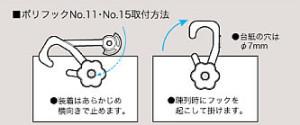 no11_toritsuke
