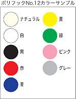 no12_color