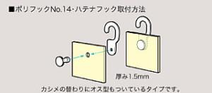 no14_toritsuke
